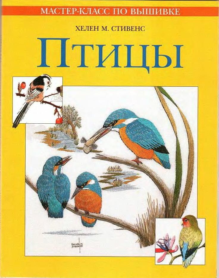 Книга: Вышивка гладью - В Мельник » Скачать читать